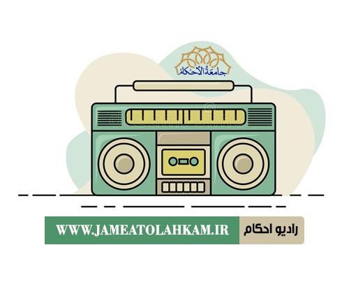 رادیو احکام